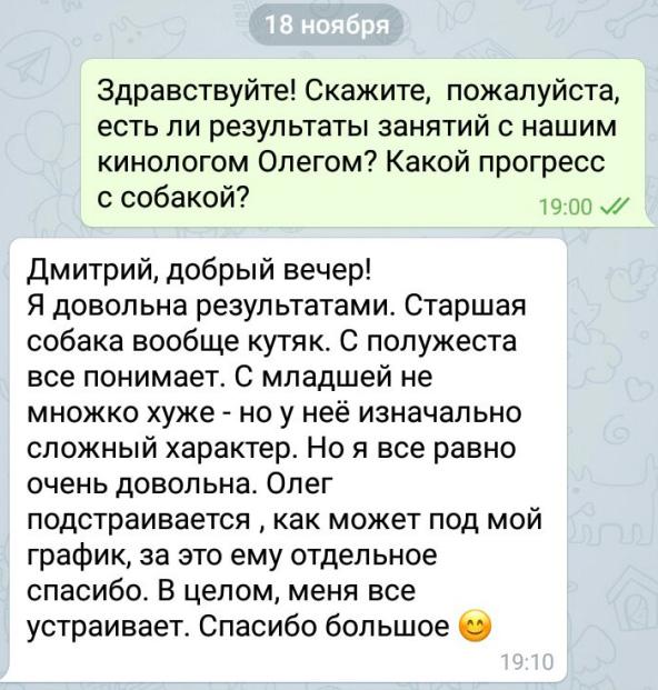 Отзыв о работе кинолога Харьков